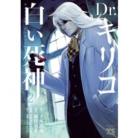 Dr.キリコ〜白い死神〜 2