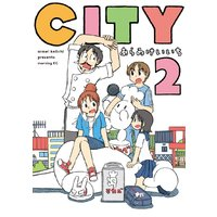 CITY 2巻