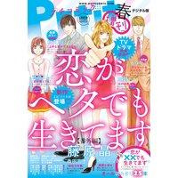 Petit Comic増刊 2017年春号