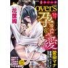 禁断Lovers Vol.071 孕ませ愛