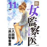 新・女監察医【東京編】 (11)