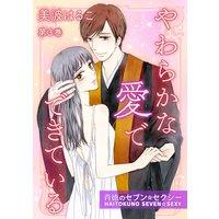 やわらかな愛でできている〜背徳のセブン☆セクシー〜 第3巻