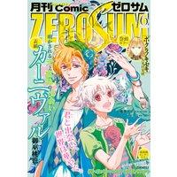 Comic ZERO−SUM (コミック ゼロサム) 2017年6月号