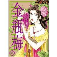 まんがグリム童話 金瓶梅 (8)