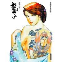 龍子〜羅刹の女〜 1