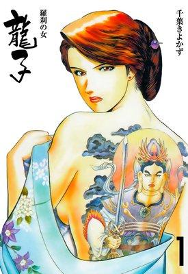 龍子〜羅刹の女〜