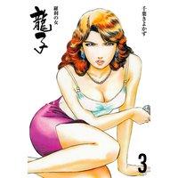 龍子〜羅刹の女〜 3