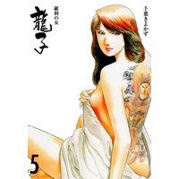 龍子〜羅刹の女〜 5
