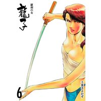 龍子〜羅刹の女〜 6