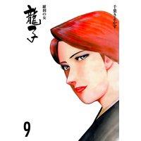 龍子〜羅刹の女〜 9