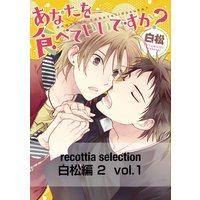 recottia selection 白松編2