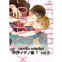 recottia selection 井伊イチノ編1 vol.2