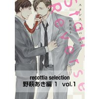 recottia selection 野萩あき編1