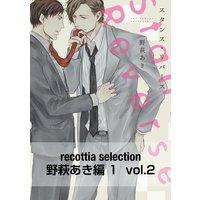 recottia selection 野萩あき編1 vol.2