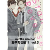 recottia selection 野萩あき編1 vol.3