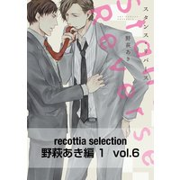 recottia selection 野萩あき編1 vol.6