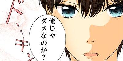 【タテコミ】恋文ラビリンス 4