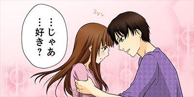 【タテコミ】恋文ラビリンス 10