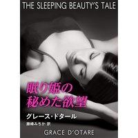 眠り姫の秘めた欲望