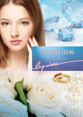 涙の婚約指輪【ハーレクイン文庫版】