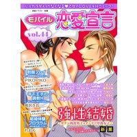 モバイル恋愛宣言 Vol.44