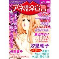 アネ恋宣言Vol.38