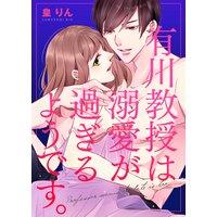 有川教授は溺愛が過ぎるようです。(6)