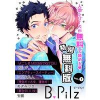 【特別無料版】B.Pilz ver.1
