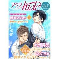 アクアhide Vol.10