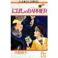 にぼしのBARRIER(バリアー)
