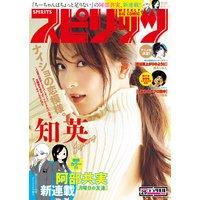 週刊ビッグコミックスピリッツ 2017年25号(2017年5月22日発売)