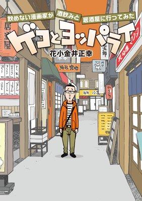 ゲコとヨッパライ 〜飲めない漫画家が酒飲みと居酒屋に行ってみた〜