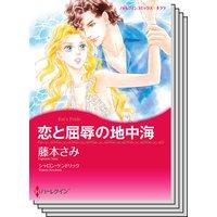 ハーレクインコミックス セット 2017年 vol.199