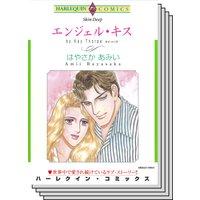 ハーレクインコミックス セット 2017年 vol.200