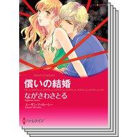 ハーレクインコミックス セット 2017年 vol.209