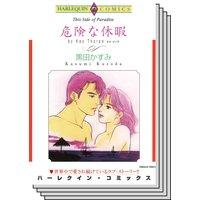 ハーレクインコミックス セット 2017年 vol.212
