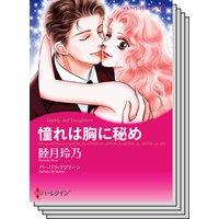 ハーレクインコミックス セット 2017年 vol.225