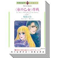 ハーレクインコミックス セット 2017年 vol.238