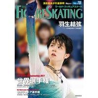 ワールド・フィギュアスケート No.78