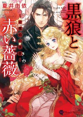 黒狼と赤い薔薇〜辺境伯の求愛〜