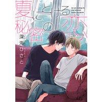 夏にとける秘密の恋(4)