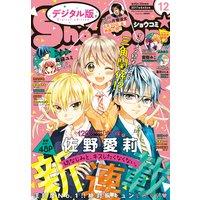 Sho‐Comi 2017年12号(2017年5月20日発売)