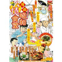漫画昭和人情食堂 No.7 私の大好物編