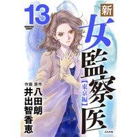 新・女監察医【東京編】 (13)