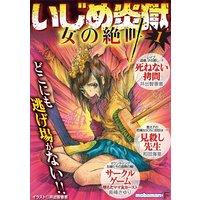 いじめ炎獄 女の絶叫 vol.1