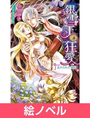 【絵ノベル】銀雪王の狂愛 忘れられた蜜月