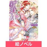 【絵ノベル】王子殿下と身代わり姫の新婚生活