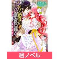 【絵ノベル】ピアノ姫は蜜夜に喘ぐ 公爵と買われた花嫁