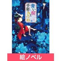 【絵ノベル】青い桜と千年きつね