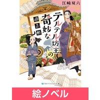 【絵ノベル】テルテル坊主の奇妙な過去帳
